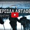 VIDEO: Ruská TV odvysílala nový dokument o Djatlovově výpravě