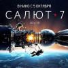 Nemožné na počkání – záchrana vesmírné stanice Saljut 7